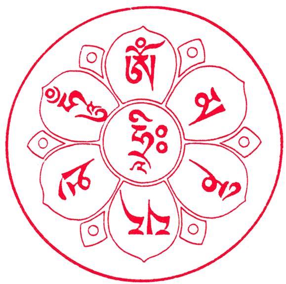 六字注音   嗡(ōng)嘛(mā)呢(nī)   叭(bā)咪(mēi)吽(hng)   六字大明咒的含义:   六字大明咒,又称六字大明陀罗尼、六字箴言、六字真言、嘛呢咒,是观世音菩萨心咒,源于梵文中,此咒含有诸佛无尽的加持与慈悲,是诸佛慈悲和智慧的音图片